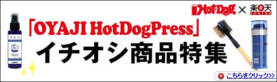 【HDP×楽天】編集部が厳選した、イチオシ商品を一挙ご紹介!